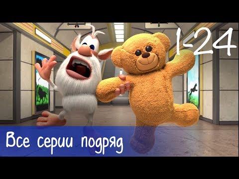 Буба - Все серии подряд (24 серии + бонус) - Мультфильм для детей (видео)