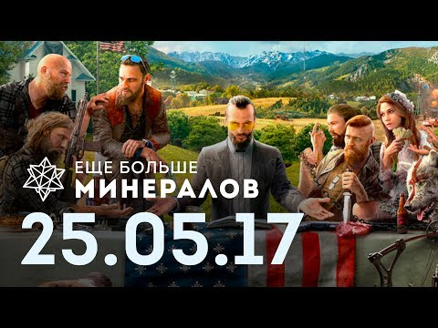 ☕ЕБМ 25.05.17 Игровые новости [Far Cry 5, Far Cry 5, Far Cry 5]