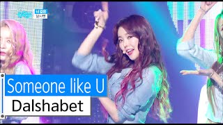 너 같은 (Someone like U) /Dal★shabet