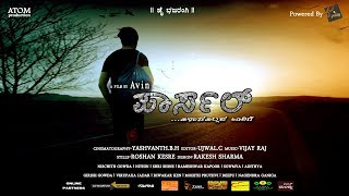 PARCEL - Vilaasavillada Oorige | Kannada Short Movie 2017 | Short Film by Avin