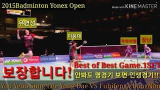 Download Video 안봐도 명경기 보면 인생경기? Power Smash YYS Best Defenser LYD vs Smash Monster Fuhifeng Mutlti player Zhang Nan MP3 3GP MP4