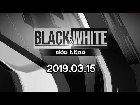 Ada Derana Black & White