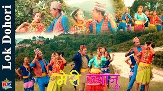 Meri Jyanu - Kamal dahal, Jitu Lopchan, Naniram Pariyar & Kumari Tamang
