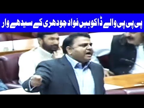 Fight of Words Between Fawad Ch and Khursheed Shah in National Assembly | 27 September | Dunya News