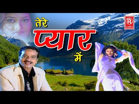 Video New Love Song | Tere Pyar Mein | तेरे प्यार में | Mohd Niyaz | New Song 2017 | Rathor Cassettes download in MP3, 3GP, MP4, WEBM, AVI, FLV January 2017