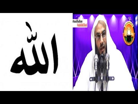 আল্লাহ নামটি কেন শ্রেষ্ঠ    Allah Namti Keno Sristo    Motiur Rahman Madani   Bangla Waz Short Video
