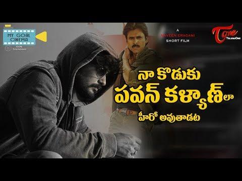 Naa Koduku Pawan Kalyan La Hero Avuthadanta | Telugu Short Film 2017 | Directed by Naveen Eragani