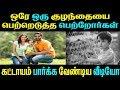 ஒரே ஒரு குழந்தையை பெற்றெடுத்த பெற்றோர்கள் கட்டாயம் பார்க்க வேண்டிய வீடியோ | Tamil Cinema News