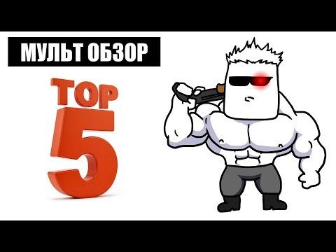 ТОП 5 ЛЮБИМЫХ ФИЛЬМОВ - МУЛЬТ ОБЗОР