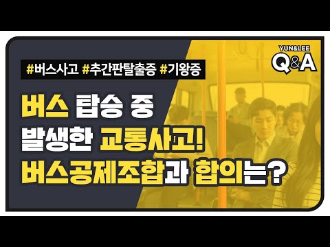 [QnA] 버스 교통사고로 인한 추간판탈출증, 버스공제조합과 합의는…?