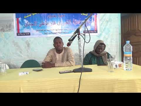 belle recitation de Ahmad Kane journée pedagogique Mosquée Ihsan