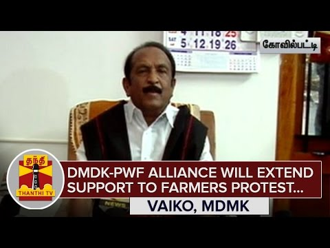 DMDK-Peoples-Welfare-Front-Alliance-will-extend-Support-for-Farmers-Protest--Thanthi-TV