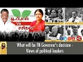 What will be TN Governor's decision - Views of political leaders