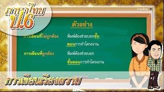 สื่อการเรียนการสอน การเขียนเรียงความ ป.6 ภาษาไทย