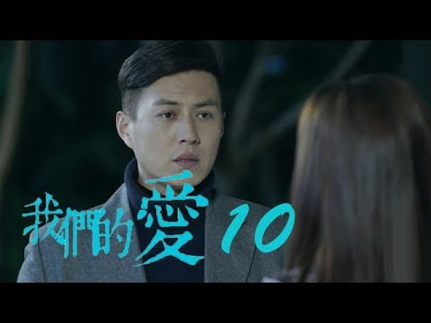 Video 我們的愛 | For My Love 10【未刪減版】(靳東、潘虹、童蕾等主演) download in MP3, 3GP, MP4, WEBM, AVI, FLV January 2017