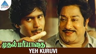 Download Lagu Muthal Mariyathai Tamil Movie Songs | Yeh Kuruvi Video Song | Sivaji Ganesan | Radha | Ilayaraja Mp3