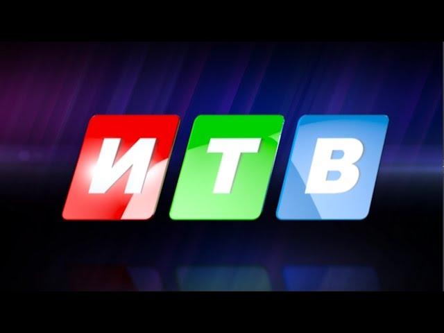 Телерадиокомпания ИТВ - ПРОМО