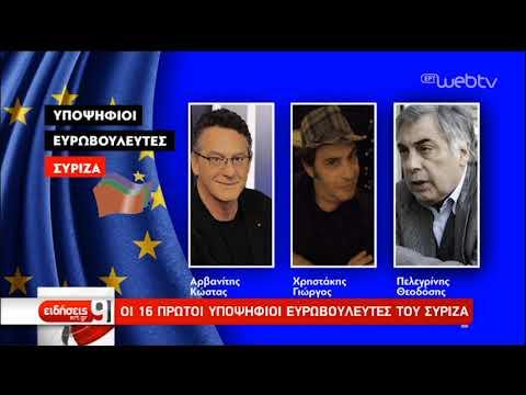 Οι 16 πρώτοι υποψήφιοι ευρωβουλευτές του ΣΥΡΙΖΑ | 12/3/19 | ΕΡΤ
