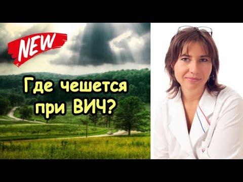 Где чешется при ВИЧ-инфекции и при сифилисе?