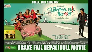 Video Brake Fail || Nepali Full Movie || ब्रेक फेल MP3, 3GP, MP4, WEBM, AVI, FLV April 2018