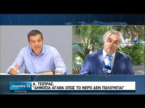 Συνάντηση Τσίπρα με την Πανελλήνια Ομοσπονδία εργαζομένων στην ΕΥΔΑΠ | 30/06/2020 | ΕΡΤ