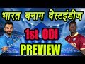 India Vs West Indies 1St Odi Match , Preview And Prediction | वनइंडिया हिंदी Image