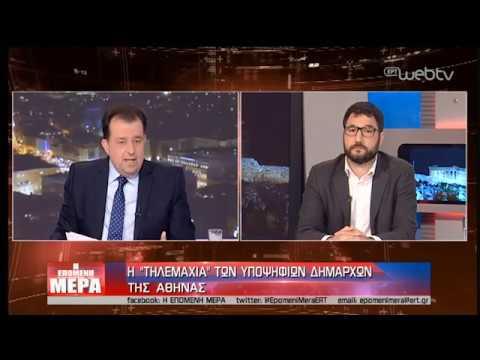 Η πρώτη τηλεμαχία στην ΕΡΤ των υποψήφιων δημάρχων της Αθήνας | 27/03/19 | ΕΡΤ