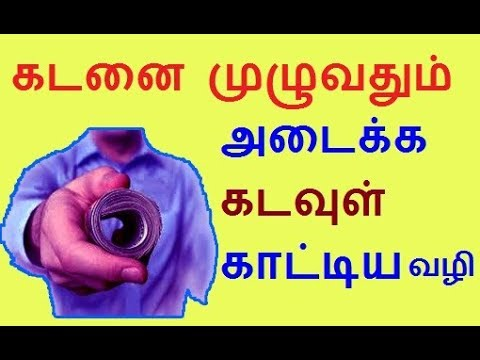 How to repay loan | Kadan Theera Vali | kadan thollai neenga | eliya vali