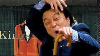 映画『キングスマン:ゴールデン・サークル』永野特別映像