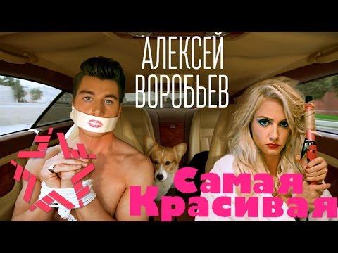 Алексей Воробьев - Самая красивая (Сумасшедшая 2) - DomaVideo.Ru