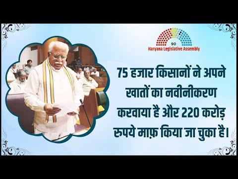 Embedded thumbnail for 75 हजार किसानों ने अपने खातों का नवीनीकरण करवाया है और 220 करोड़ रुपये माफ़ किया जा चुका है।