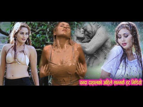 (चन्दा दाहालले कम्मर लच्काएपछी New Nepali dancing song ...5 min, 46 sec.)