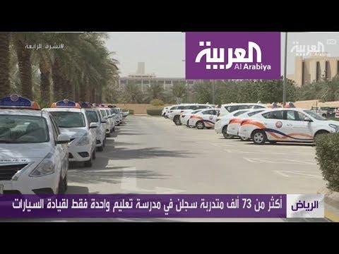 العرب اليوم - شاهد: أكثر من 70 ألف سعودية سجلن لتعلم قيادة السيارات في الرياض