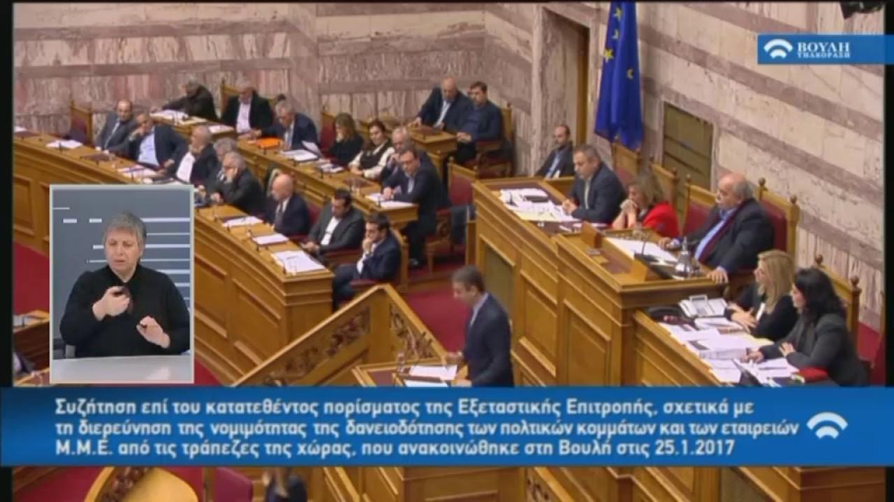 Κ.Μητσοτάκης(Πρόεδρος Ν.Δ)(Δανειοδότηση Κομμάτων και Εταιρειών Μ.Μ.Ε)(01/02/2017)