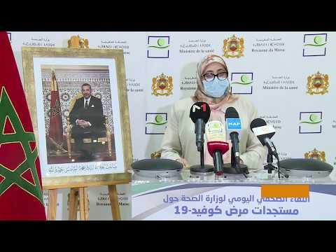 فيروس كورونا: 203 إصابات و218 حالة شفاء بالمغرب خلال الـ24 ساعة الماضية