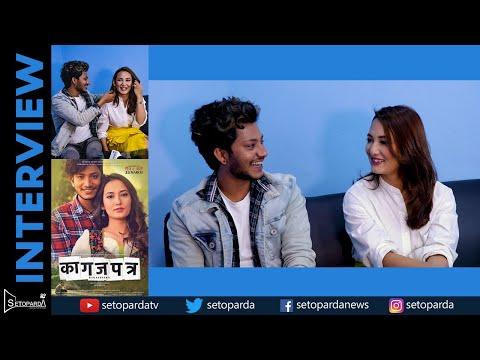 (ट्रेलरमा जस्ताे फिल्ममा नाजिरलाइ खाेज्नु पर्दैन | Najir Husen Shilpa Maskey Interview | KAGAZPATRA - Duration: 22 minutes.)
