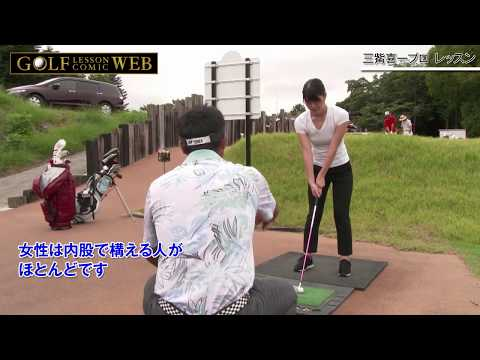 【三觜喜一プロ】レッスン動画「ゼロから覚えるゴルフ三觜メソッ …