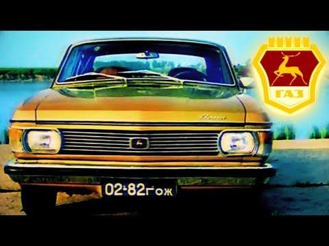 Волги ГАЗ 24 которых вы никогда не видели Редкие автомобили ВОЛГА  [ АВТО СССР ] онлайн видео