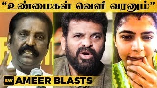 Video I Expected Something Else from Chinmayi - Ameer on #Metoo Controversies MP3, 3GP, MP4, WEBM, AVI, FLV Oktober 2018