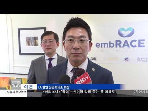 한인사회 소식 6.26.17 KBS America News