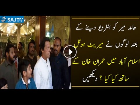 What People Did With PTI Chairman Imran Khan In Marriot Hotel Islamabad