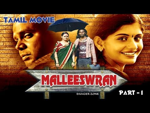 Malleswaran – Tamil Full Length Movie Part 1 – Dileep, Meera Nandan