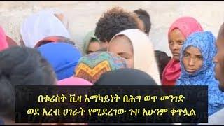 በቱሪስት ቪዛ አማካይነት በሕግ ወጥ መንገድ ወደ አረብ ሀገራት የሚደረገው ጉዞ አሁንም ቀጥሏል | Ethiopians in the Middle East