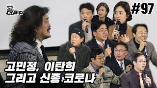 김어준의 다스뵈이다 97회 고민정, 이탄희 그리고 신종 코로나