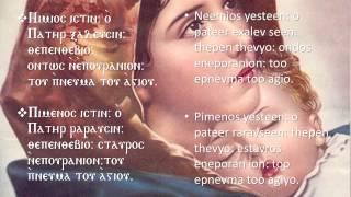 Video O Kirios Metaso, Agios Yesteen | St. Mary Tamgeed /تمجيد العذراء | اوكيريوس MP3, 3GP, MP4, WEBM, AVI, FLV Mei 2019
