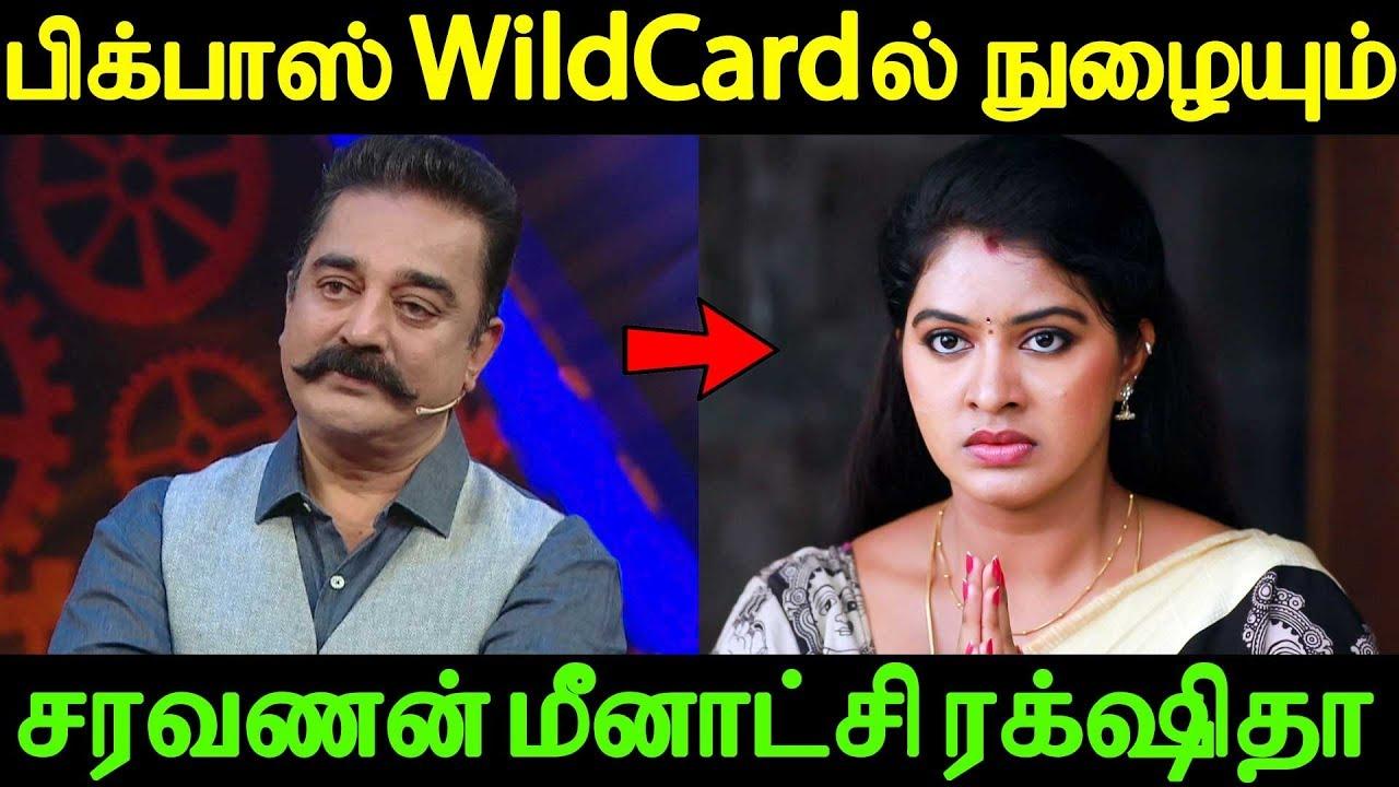 பிக்பாஸ் Wild Cardல் நுழையும் சரவணன் மீனாட்சி ரக்ஷிதா   Saravanan Meenakshi Rakshita is the wild card contestant in Bigg Boss 2