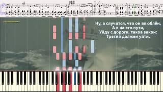 """Песня о друге (к/ф """"Путь к причалу"""") (Ноты и Видеоурок для фортепиано) (piano cover)"""