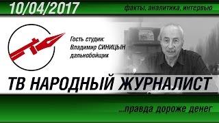 ТВ НАРОДНЫЙ ЖУРНАЛИСТ #5 «Дальнобойщик Владимир Синицын»