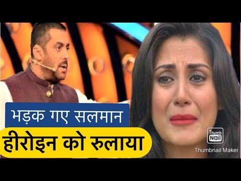 Salman Khan Makes Cry To Bollywood Actress । अपनी जिद के चलते सलमान खान ने निकाले हीरोइन के आंसू