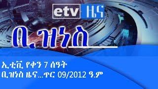 ኢቲቪ የቀን 7 ሰዓት ቢዝነስ ዜና…ጥር 09/ 2012 ዓ.ም|etv